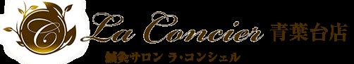 鍼灸サロン ラ・コンシェル 青葉台店